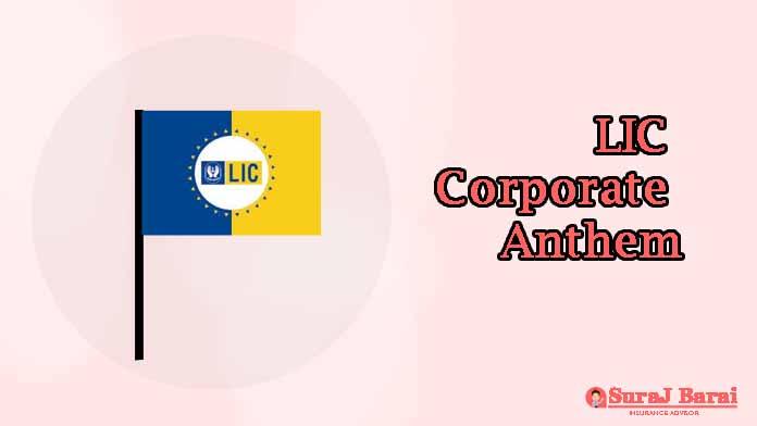 lic-corporate-anthem