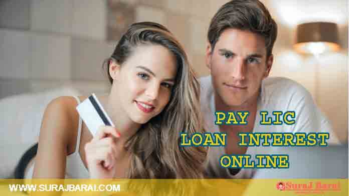 HOW TO PAY LIC LOAN INTEREST IN HINDI